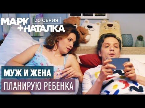 Марк + Наталка - 30 серия   Смешная комедия о семейной паре   Сериалы 2018
