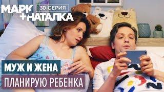 Марк + Наталка - 30 серия | Смешная комедия о семейной паре | Сериалы 2018