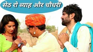 सेठ रो ब्याह-चौधरी Seeth Ri Saadi Or Chodhri ||राजस्थानी,हरियाणवी कॉमेडी वीडियो 2019 ||कॉमेडी फिल्म