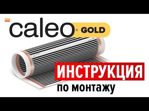 Инфракрасная пленка Caleo Gold 170 15 кв.м. 2550 Вт