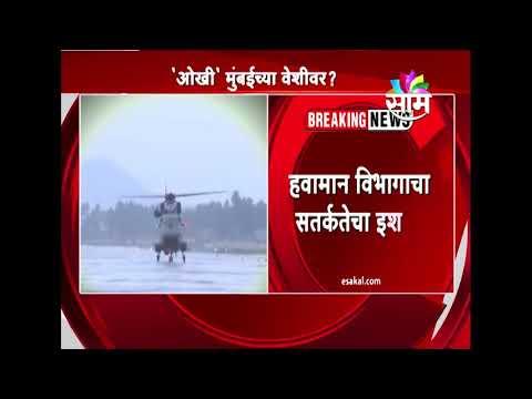 Cyclone Ockhi will head towards coastal Maharashtra , Mumbai?