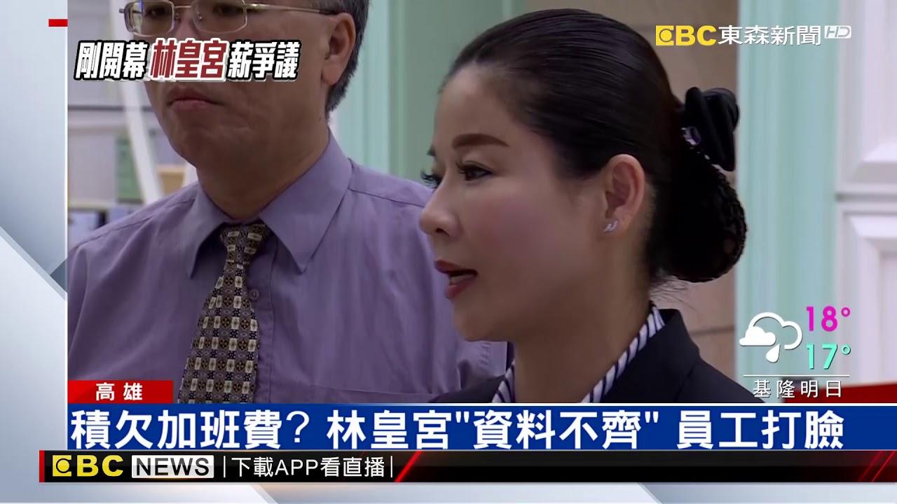 林皇宮驚爆欠加班費? 員工投訴:沒領到薪水 - YouTube