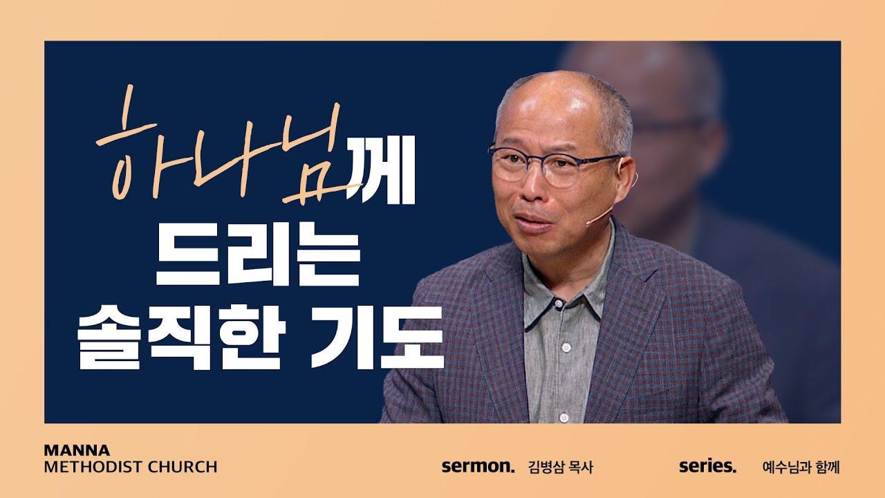 만나교회 [주일예배] 끝까지 사랑하시니라 - 김병삼 목사