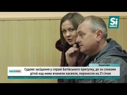 Судове засідання у справі Батівського притулку перенесли на 21 січня