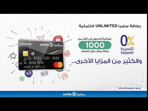 بطاقة سامبا Unlimited الائتمانية Youtube