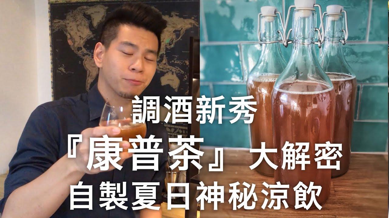 神秘調酒新秀【康普茶】大解密 在家培養紅茶菌到康普茶還有進階二酵方法大公開 胸部人調酒共和國 Republic of Chester