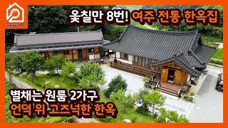 [이천전원시대TV] 옻칠만 8번! 여주 전통 한옥집 /…