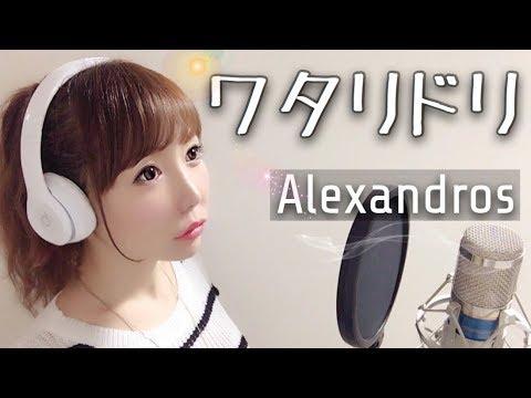 ワタリドリ/[Alexandros] 【フル歌詞付き】-cover(映画『明烏 あけがらす』主題歌)(wataridori/アレキサンドロス)歌ってみた