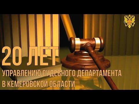 20 лет Управлению Судебного департамента в Кемеровской области