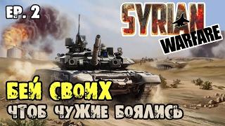 Syrian Warfare 💥 Побережье провинции Латакии