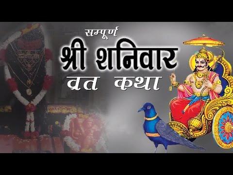 """""""शनिवार व्रत कथा"""" - Shanivar Vrat Katha - Saturday Fast Story - Shani Dev Maharaj"""