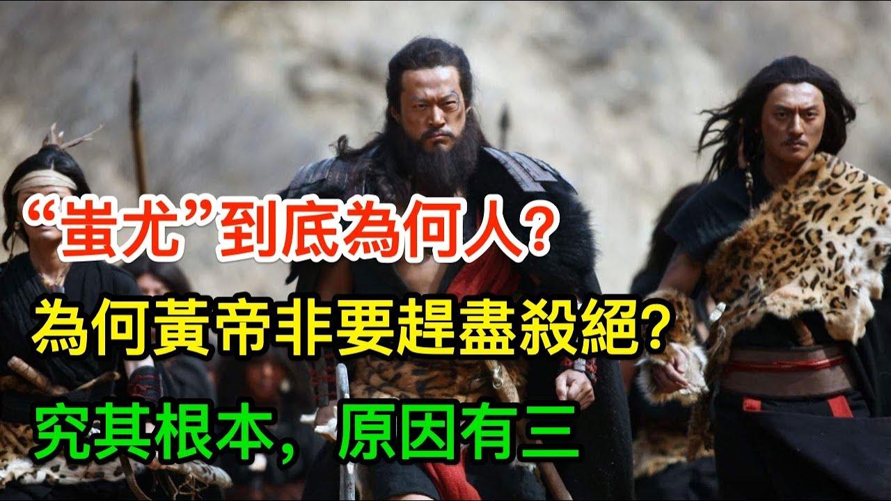 """""""蚩尤""""到底為何人?為何黃帝要趕盡殺絕?究其根本,原因有三"""