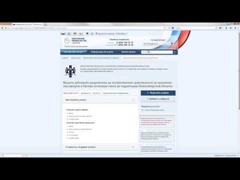 Видео Инструкция по перевозке опасных грузов