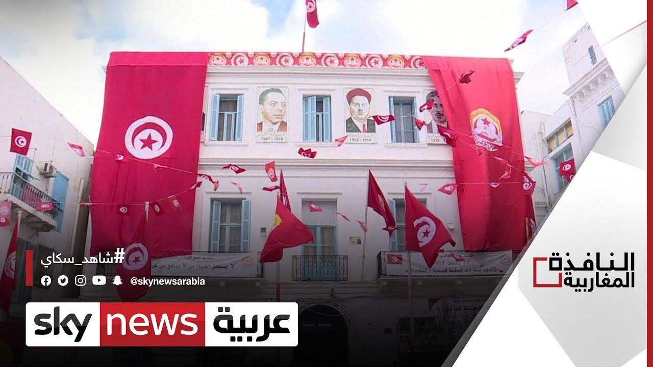 تزايد المواقف المؤيدة لقرارات الرئيس التونسي | #النافذة_المغاربية  - نشر قبل 4 ساعة