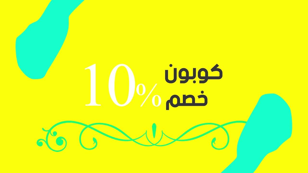 302e6a8bc كوبوناتو موقع عربي مختص فى اكواد الخصومات والعروض الخاصة بالمتاجر ...