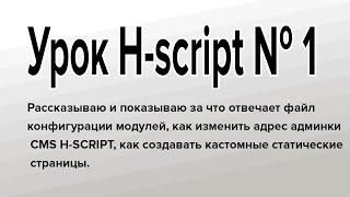 Видео урок №1 по CMS H-SCRIPT, файл конфигурации модулей