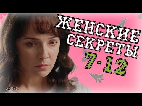 Женские секреты. 7-12 серия (2020) Мелодрама - Русские сериалы анонс, дата выхода