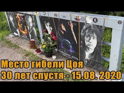 Его помнят спустя 30 лет: кадры с места гибели В.Цоя 15 августа 2020 года