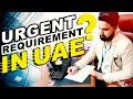 DUBAI URGENT JOBS | JOBS IN DUBAI | SALARY 2000 AED PLUS | FASI DUBAI DUBAI