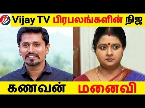 Vijay TV பிரபலங்களின் நிஜ கணவன் மனைவி | Photo Gallery | Latest News | Tamil Seithigal