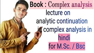 Analytic continuation in complex analysis in hindi
