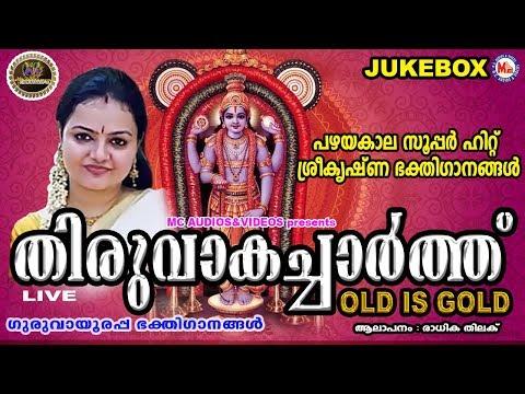 പഴയകാലസൂപ്പർഹിറ്റ് ശ്രീകൃഷ്ണ ഭക്തിഗാനങ്ങൾ   Hindu Devotional Songs Malayalam   Krishna Songs