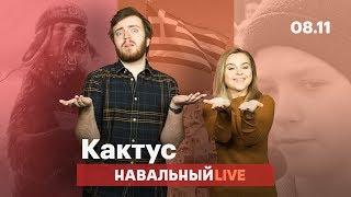 🌵 Россияне выбирают пытки, украинцы — сало, а греки — не платить священникам