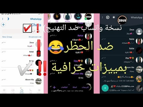 Photo of تحميل تحديث واتساب ايرو اخر اصدار ضد الحظر والتهنيج|  Aero WhatsApp for Android V8.30|New update2020 – تحميل