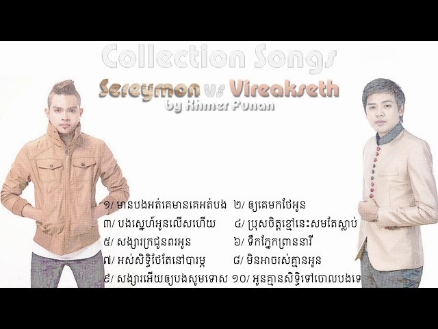 Cambodian Song Collections# 5 Sereymon vs Vireakseth ??????? ??? ????????? by Khmer Funan