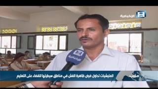 الميليشيات تحاول فرض ظاهرة الغش بين الطلاب في مناطق سيطرتها باليمن للقضاء على التعليم