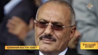 Ближний Восток зовёт: йеменцы ждут русских военных [Русский ответ]