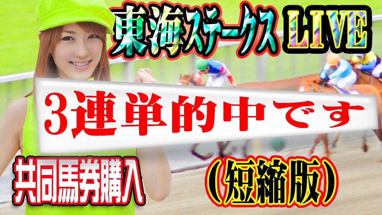 ライブ 名古屋 競馬