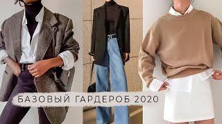 Модные тренды