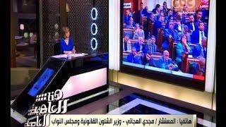 فيديو.. مجدي العجاتي: التصويت النهائي على قانون الخدمة المدنية غدًا