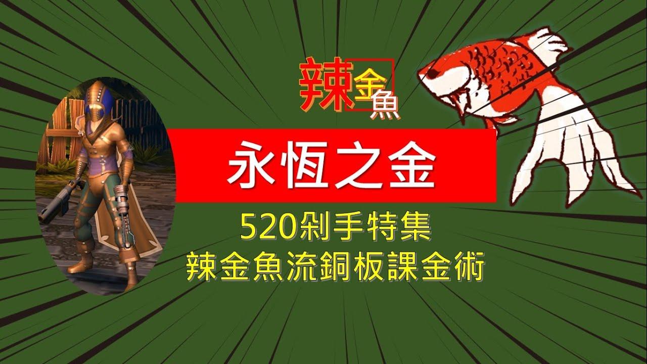 永恆之金 Eternium 520剁手特集 - 辣金魚流銅板課金術 /打寶遊戲重空間 /後期重技能配置 /意外發現歡樂音樂~ - YouTube