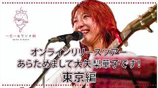「一恋一会ラジオ」     今回は8月末に開催しました東名阪オンラインリリースツアー「あらためまして大矢梨華子です!」総集編スペシャルを3週に渡ってお送りいたします。