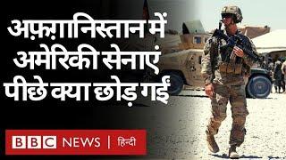 Afghan Taliban Conflict: Bagram Airbase पर American Army क्या छोड़कर चली गई? (BBC Hindi)