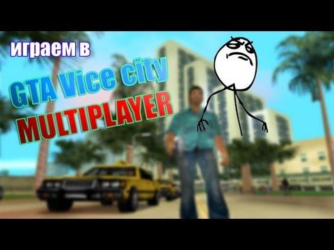 GTA - Vice City Multiplayer По сети
