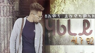 Solomon Yikunoamlak - Harirey (HAREGU 2) New Ethiopian Tigrigna Music (Official Audio)