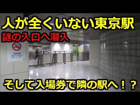 東京駅の小さすぎる入口。鉄道珍スポット第21弾。