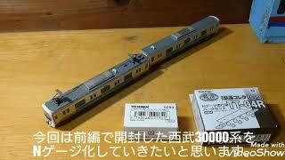 鉄道コレクション 第29弾 西武30000系 後編
