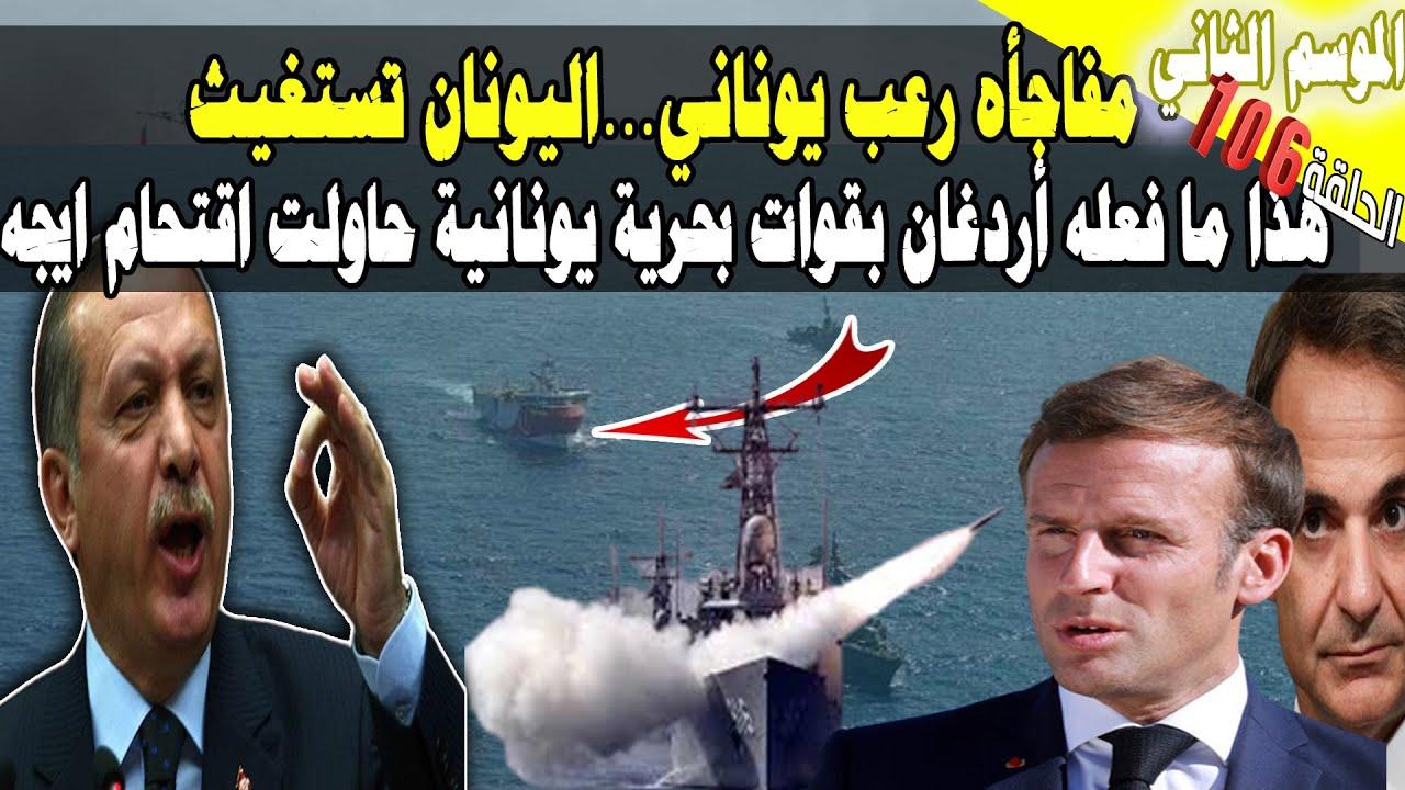 (106) خطير تركيا تحاصر قوات يونانية ببحر ايجة