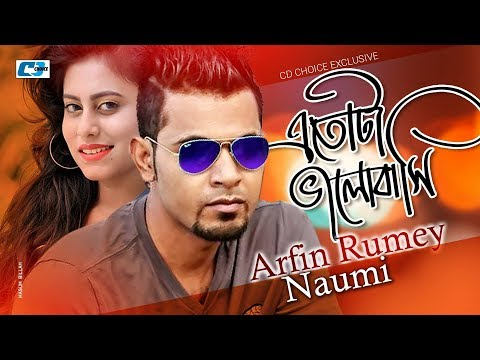 Etota Valobashi | Arfin Rumey | Naumi | Official Lyrical Video | Bangla New Song | Download BANGLA MUSIC New BANGLA MUSIC | Mp4 Mp3 Song Download