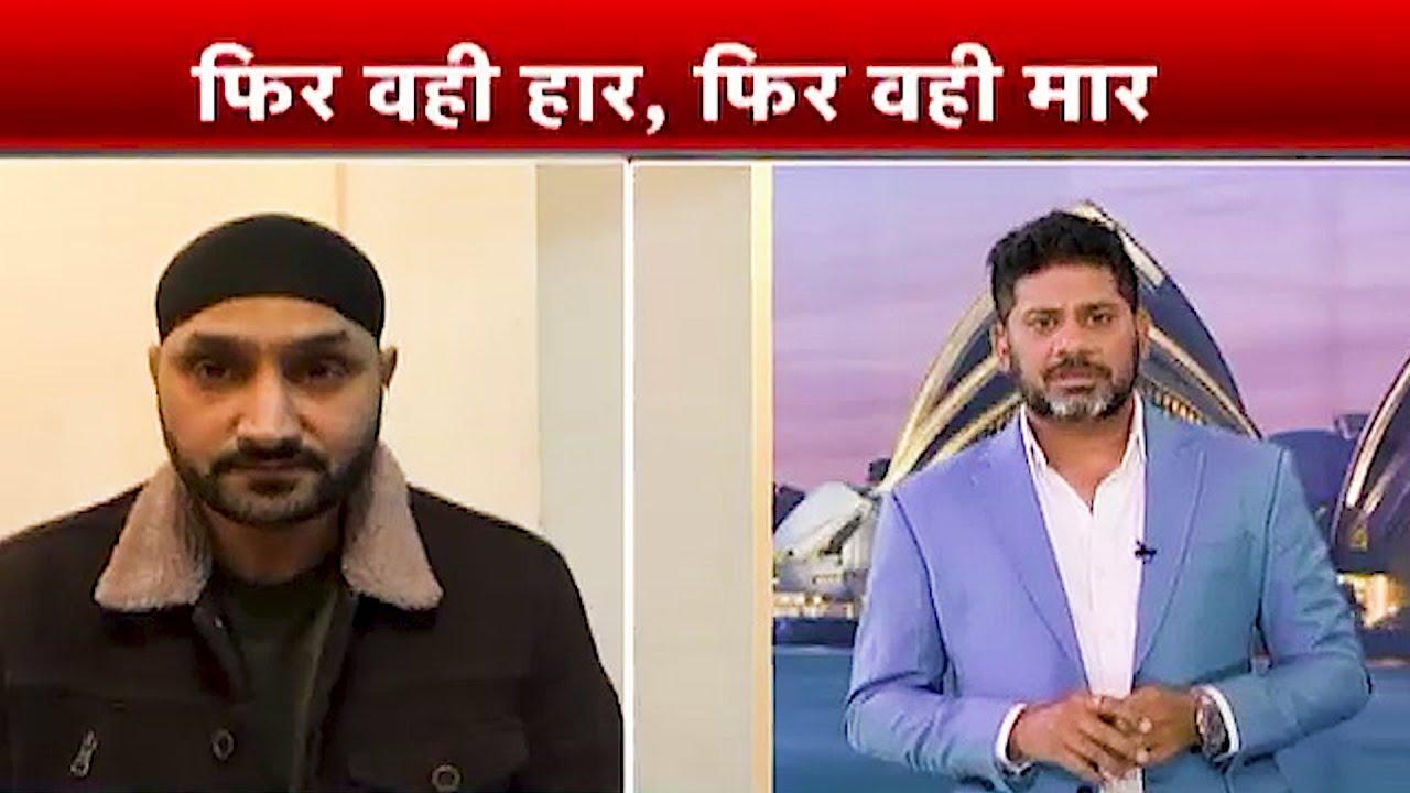 AajTak Show: Harbhajan ने कहा Australia को हराने के लिए  India को एकजुट होना होगा | Vikrant Gupta
