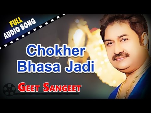 Chokher Bhasa Jadi | Kumar Sanu | Geet Sangeet | Bengali Love Songs