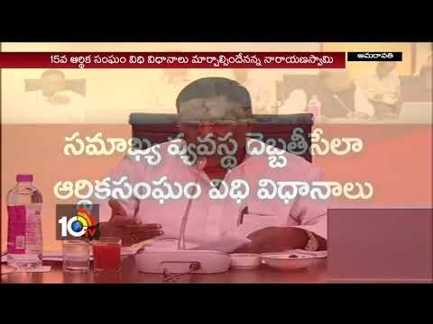 7 States Finance Ministers Meeting Highlights | 15th Finance Commission Terms of Reference 10TV