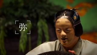 「能『隅田川」』~悲しみを覆う声~」告知動画 /