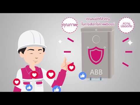 คาปาซิเตอร์แบงค์ ABB: ทำไมถึงเลือกใช้ CAP BANK ABB