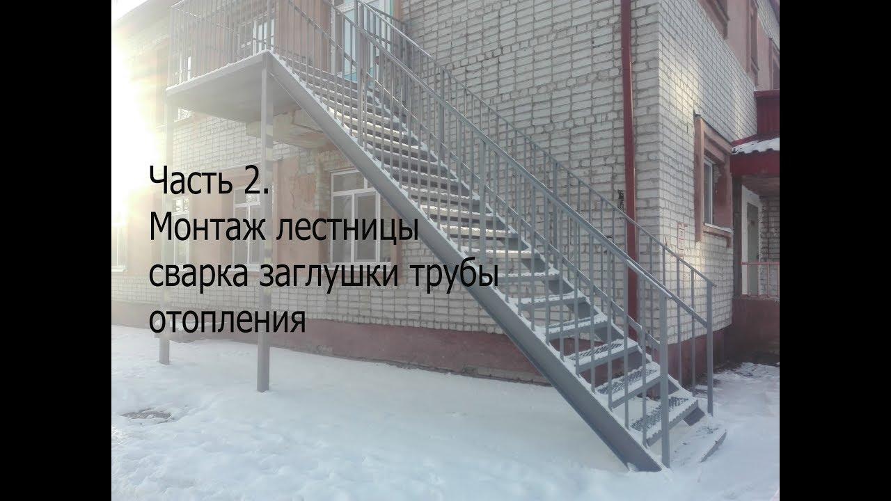 Монтаж металлической лестницы своими руками.Сварка заглушки трубы отопления.