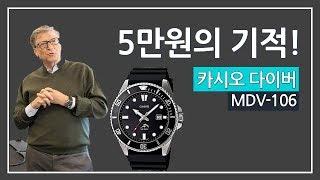 [시계리뷰-5만원 이하] 카시오 다이버 MDV-106 [재편집본]